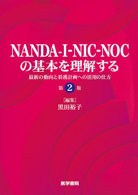 NANDA-I-NIC-NOCの基本を理解する 第2版