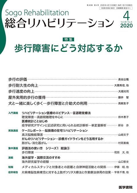 総合リハビリテーション Vol.48 No.4