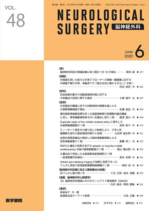 脳神経外科 Vol.48 No.6