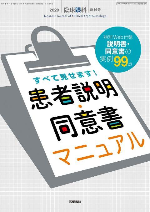 臨床眼科 Vol.74 No.11(増刊号)