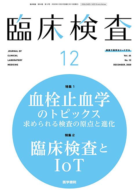 臨床検査 Vol.64 No.12