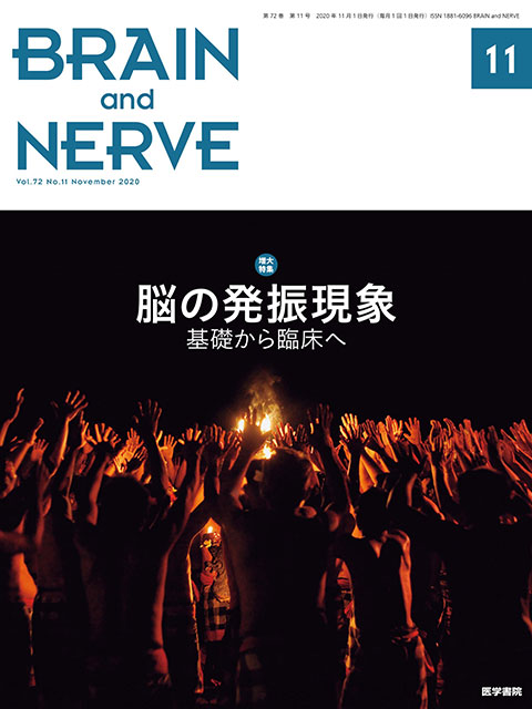 BRAIN and NERVE Vol.72 No.11(増大号)