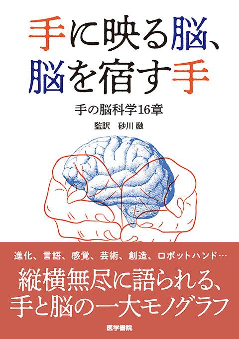 手に映る脳,脳を宿す手