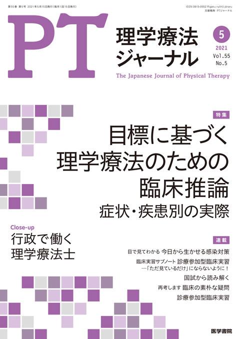 理学療法ジャーナル Vol.55 No.5