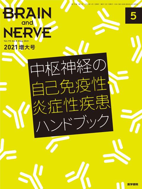 BRAIN and NERVE Vol.73 No.5(増大号)