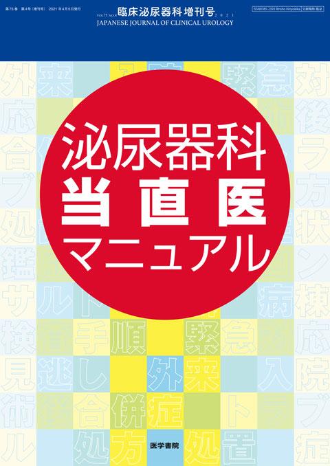 臨床泌尿器科 Vol.75 No.4(増刊号)
