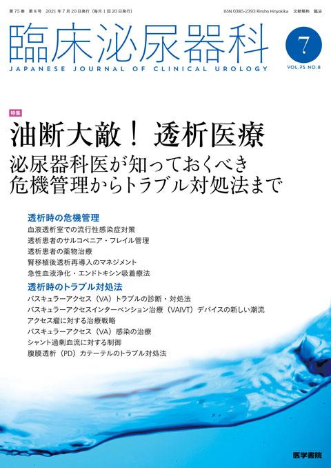 臨床泌尿器科 Vol.75 No.8