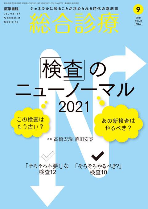 総合診療 Vol.31 No.9