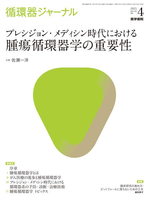 循環器ジャーナル Vol.69 No.4