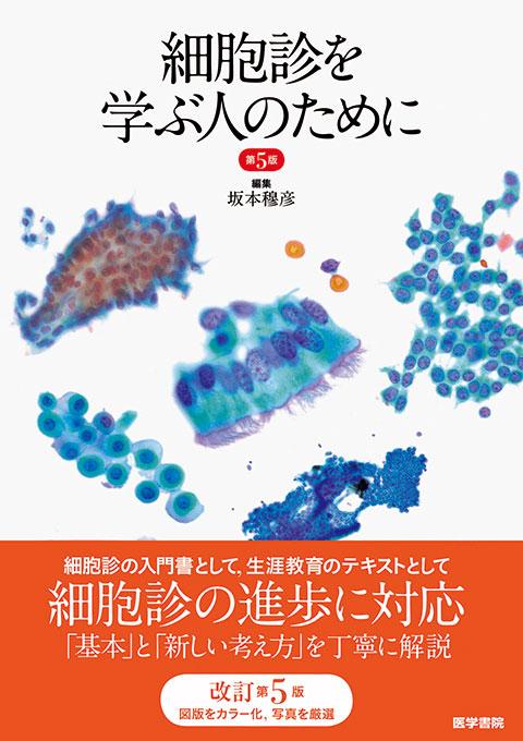 細胞診を学ぶ人のために 第5版