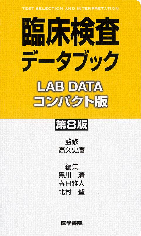 臨床検査データブック [コンパクト版] 第8版