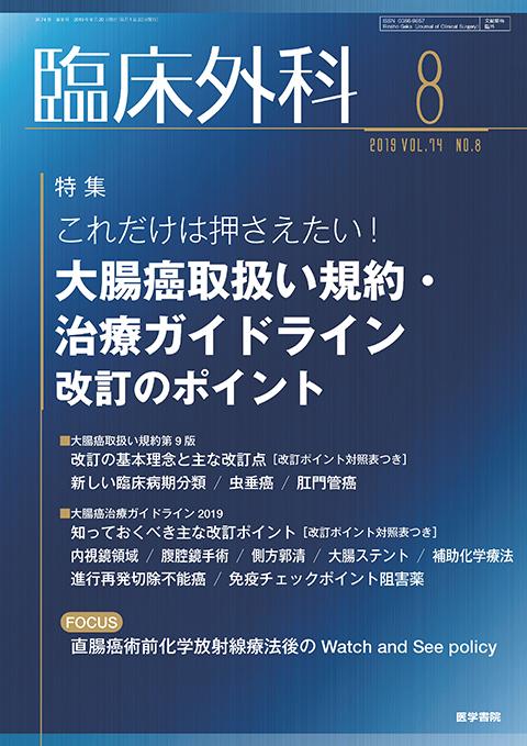 臨床外科 Vol.74 No.8