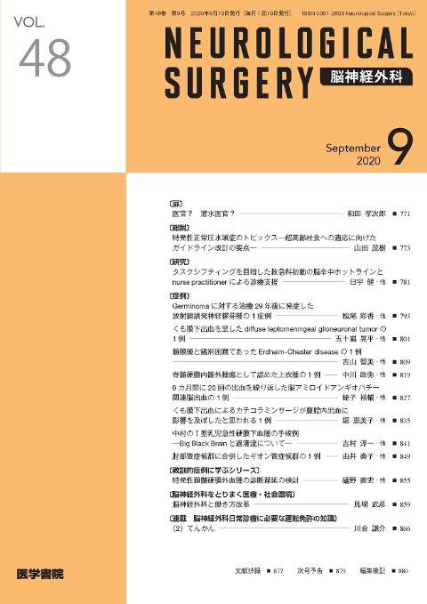 脳神経外科 Vol.48 No.9