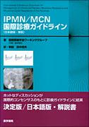 IPMN/MCN 国際診療ガイドライン [日本語版・解説]