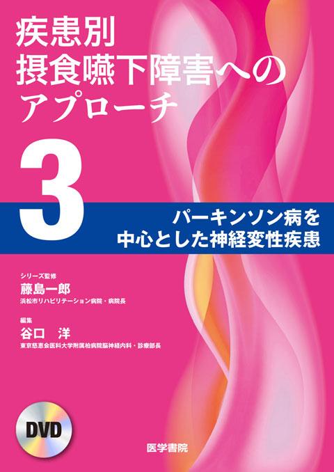 疾患別摂食嚥下障害へのアプローチ DVD 第3巻