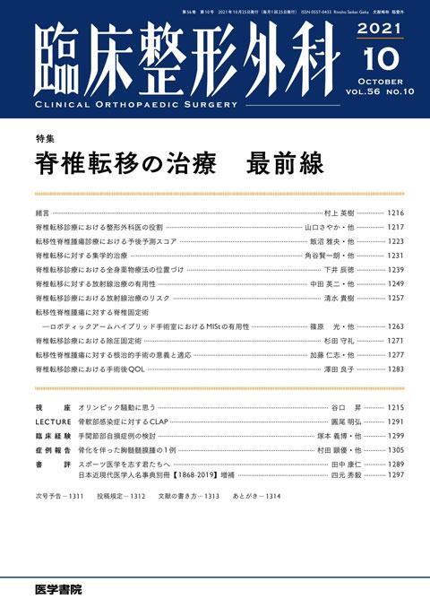 臨床整形外科 Vol.56 No.10