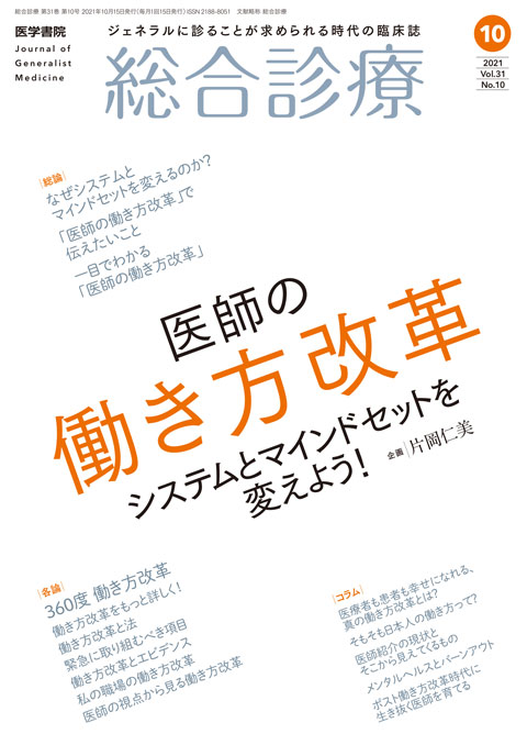 総合診療 Vol.31 No.10