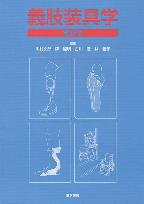 義肢装具学 第4版