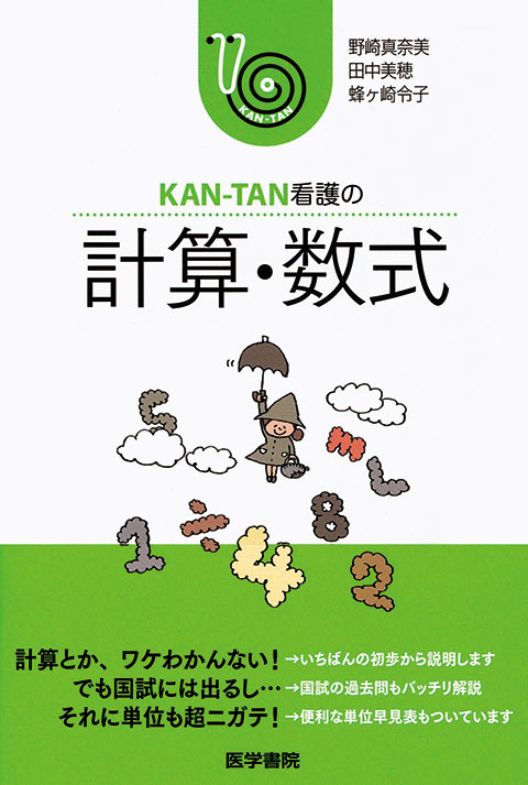 KAN-TAN看護の 計算・数式