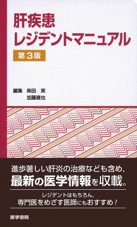 肝疾患レジデントマニュアル 第3版