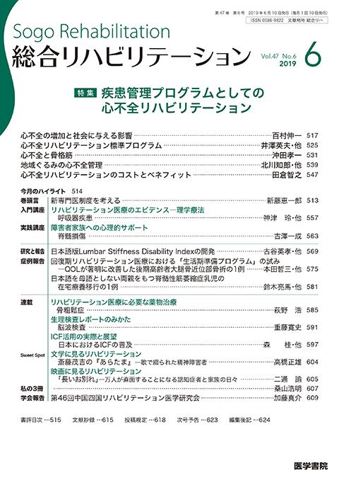 総合リハビリテーション Vol.47 No.6