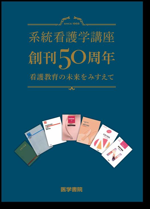 keikan50th_pamphlet.png