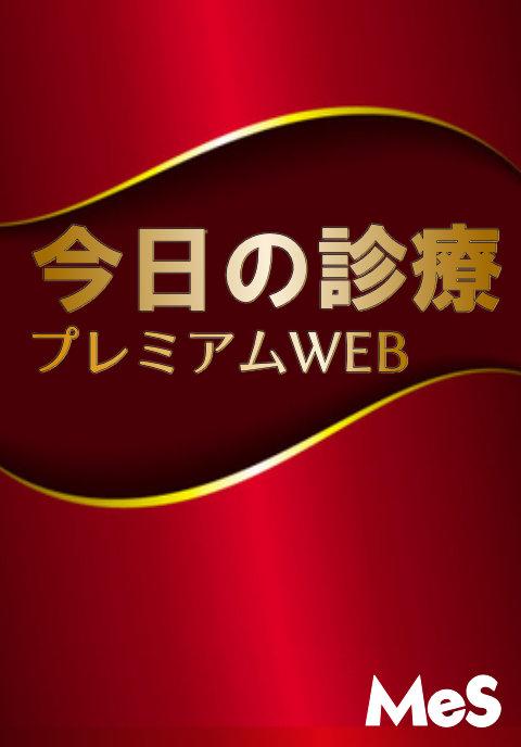 今日の診療プレミアムWEB Medical e-Shelf/個人