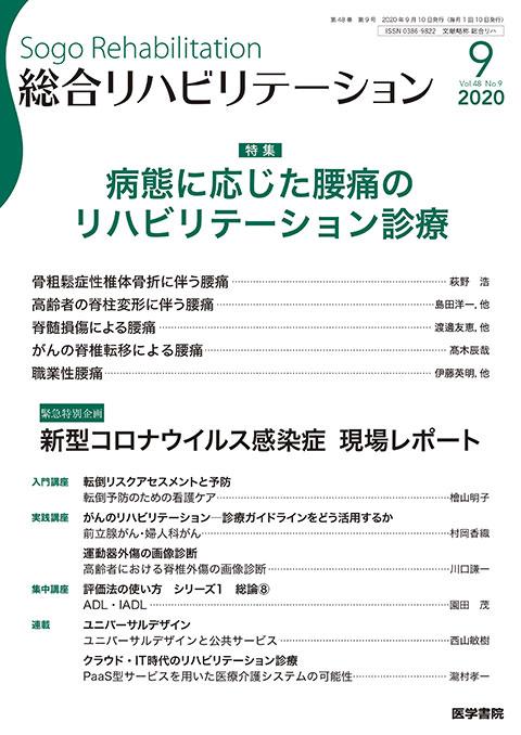 総合リハビリテーション Vol.48 No.9