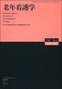 老年看護学 Vol.7 No.2