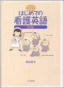 はじめての看護英語CD 第2版