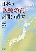 日本の「医療の質」を問い直す