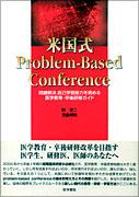 米国式Problem-Based Conference