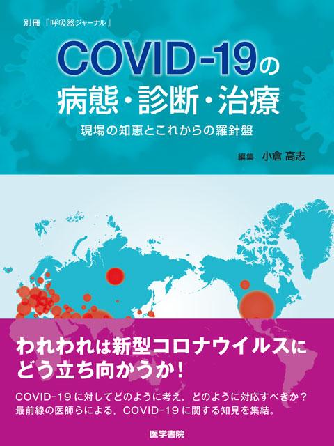 COVID-19の病態・診断・治療