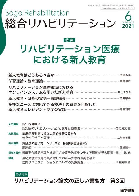 総合リハビリテーション Vol.49 No.6