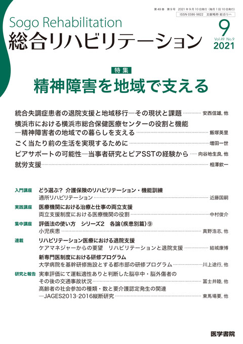 総合リハビリテーション Vol.49 No.9