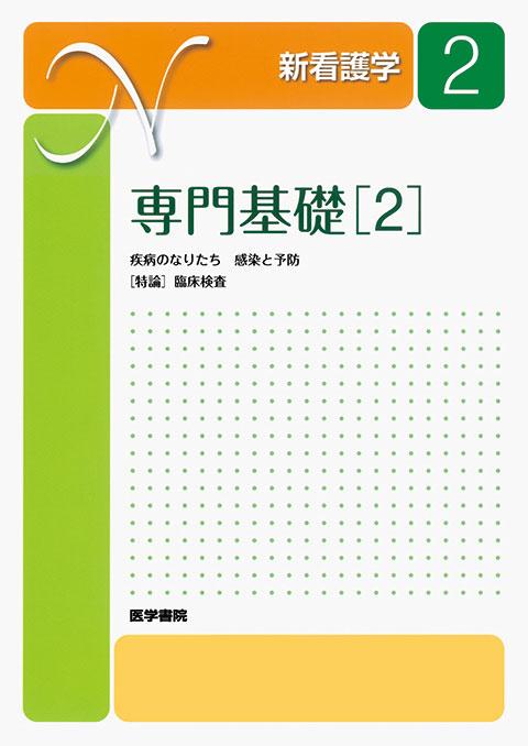専門基礎[2] 第14版