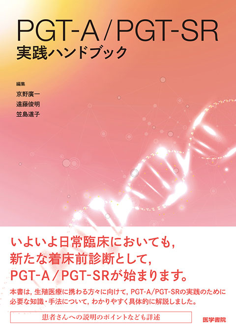 PGT-A/PGT-SR実践ハンドブック