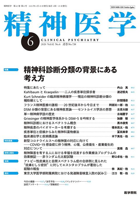 精神医学 Vol.62 No.6