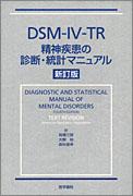 精神疾患の診断・統計マニュアル 新訂版