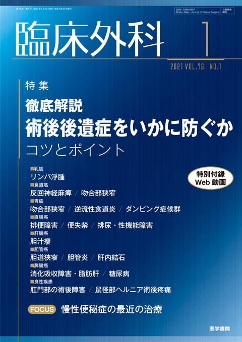臨床外科 Vol.76 No.1