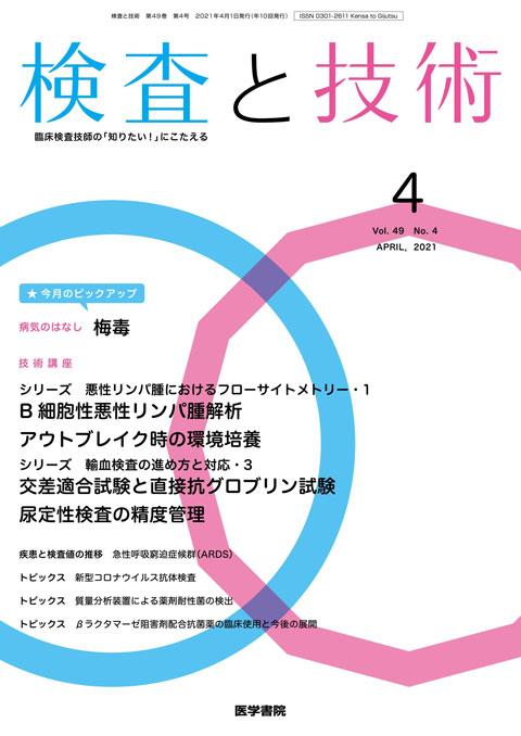 検査と技術 Vol.49 No.4