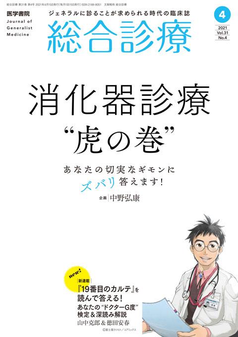 総合診療 Vol.31 No.4
