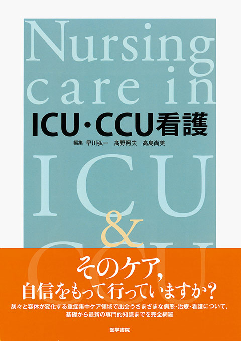 ICU・CCU看護