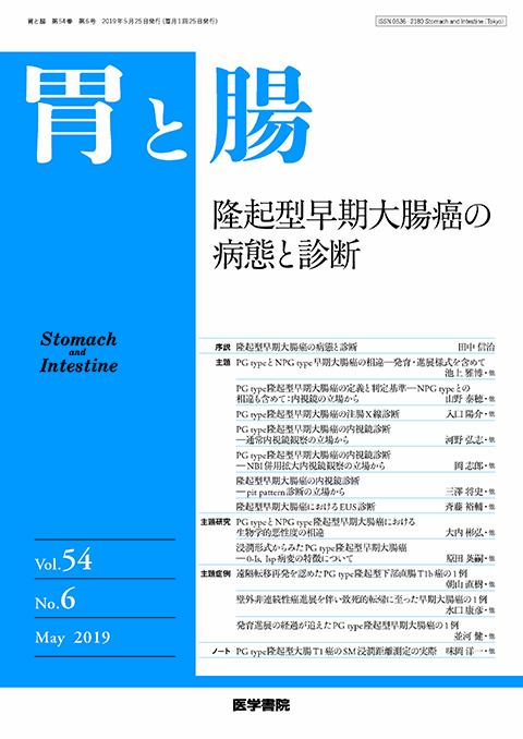 胃と腸 Vol.54 No.6