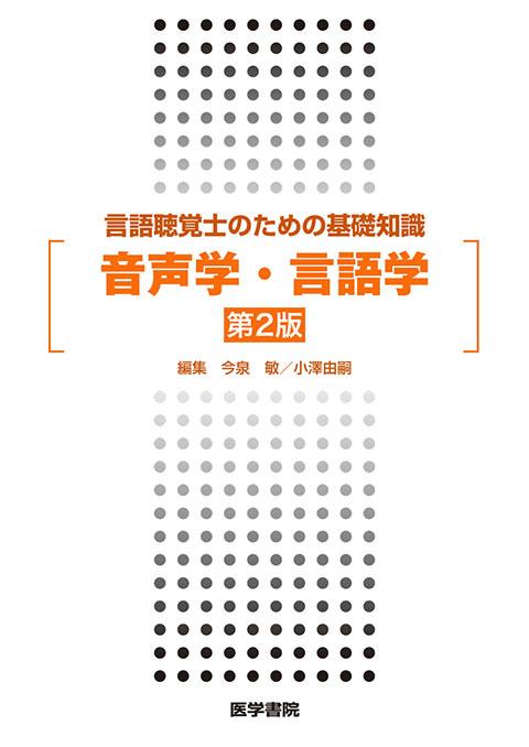 音声学・言語学 第2版