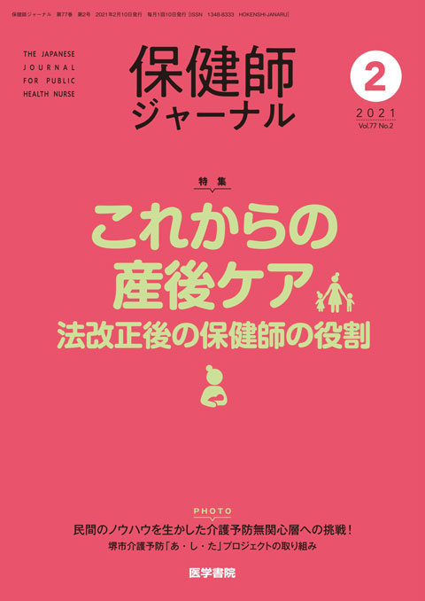 保健師ジャーナル Vol.77 No.2
