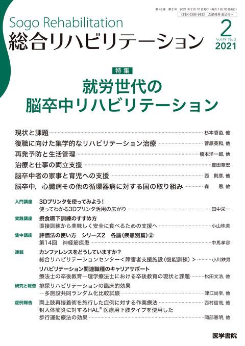 総合リハビリテーション Vol.49 No.2