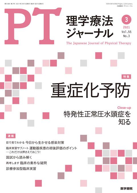 理学療法ジャーナル Vol.55 No.3