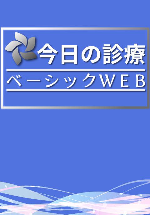 今日の診療ベーシックWEB(月額自動継続サービス)