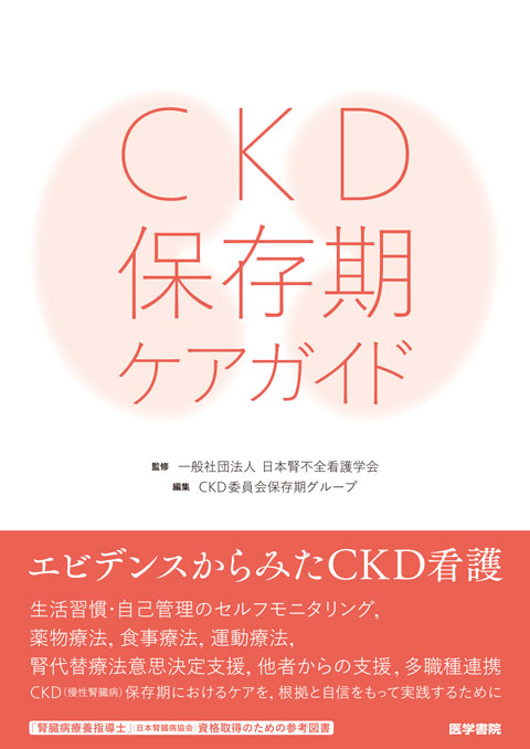 CKD保存期ケアガイド